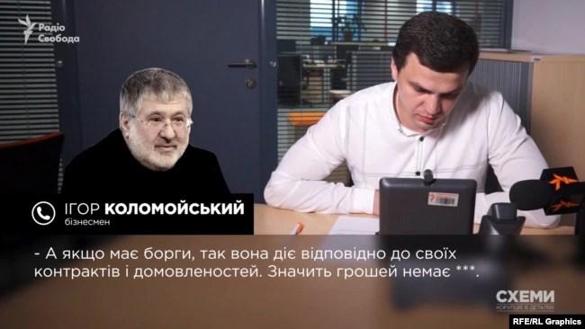 """""""Схеми"""": що потрібно олігарху Коломойському від України?"""