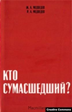 Жорес Медведев, Рой медведев. Кто сумасшедший? London, Macmillan, 1971