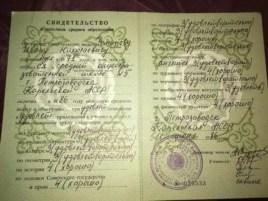Аттестат о среднем образовании Ивана Романова