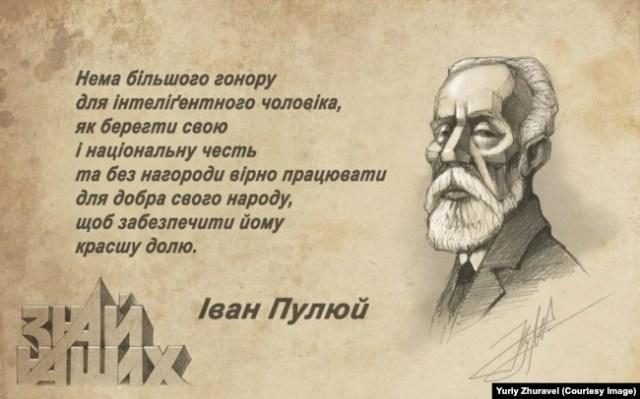Малюнок художника Юрія Журавля