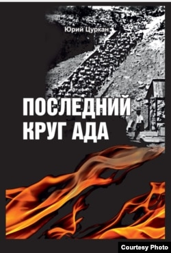Обложка книги Юрия Цуркана