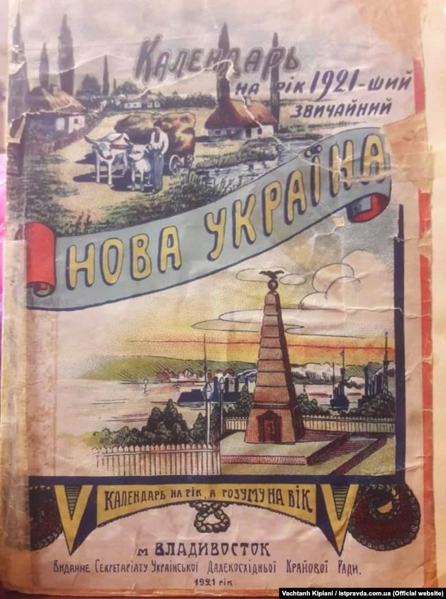 Календар «Нова Україна» 1921 року, виданого у Владивостоці. Видання Секретаріату Української Далекосхідної Крайової Ради. Тоді видавалася однойменна газета. Згодом комуністи називали «Новою Україною» увесь Далекий Схід. Фото Вахтанга Кіпіані