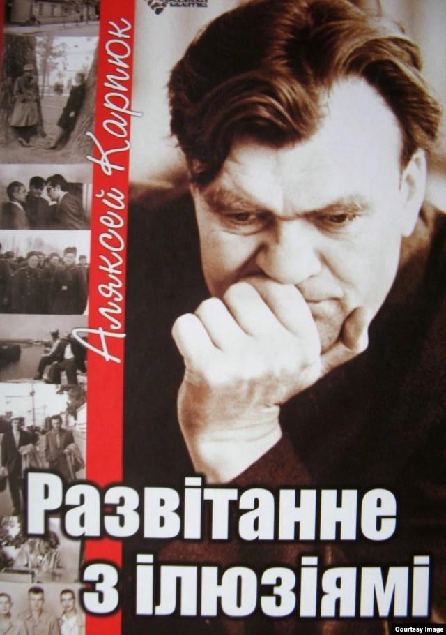 Вокладка кнігі Карпюка