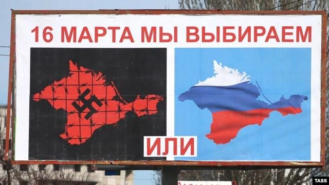 """Обвинения в """"фашизме"""" в адрес новых киевских властей актвино использовались перед так называемым """"референдумом"""" о статусе Крыма в марте этого года"""