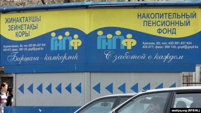 Almatıda Vahid Pensiya Yığımı Fondunun banneri