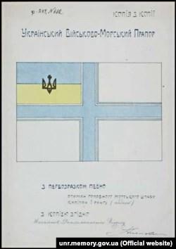Эскиз военно-морского флага флота УНР, 18 июля 1918 г.