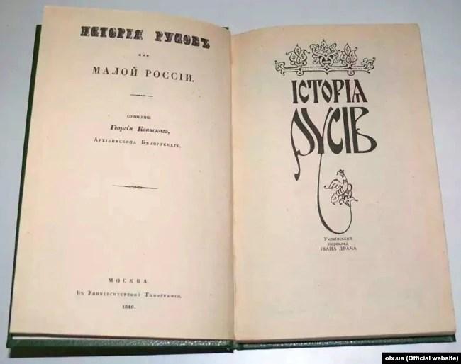 «Історія Русів» в українському перекладі Івана Драча