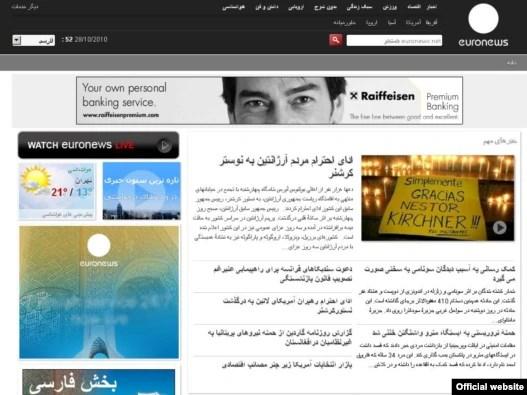 سایت فارسی شبکه تلویزیونی یورونیوز
