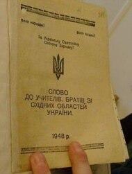 ОУН активно діяла на Сході та Півдні