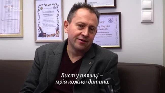 Йожеф Бугайла, генконсул Угорщини