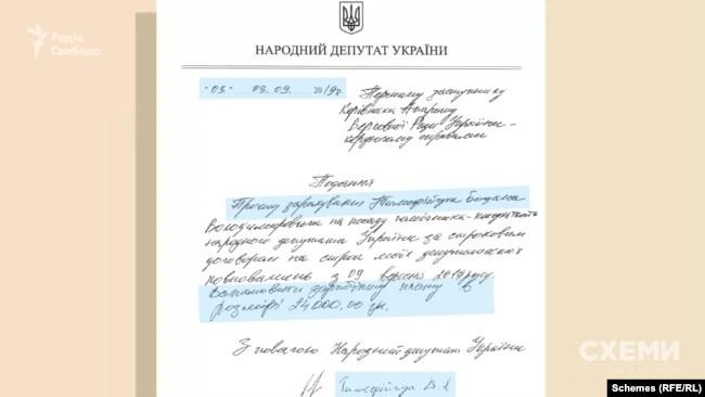 Першим поданням Володимира Тимофійчука як депутата стало прохання зарахувати своїм помічником свого родича – Богдана Тимофійчука