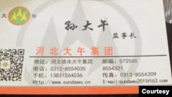 大午集团创始人孙大午的名片。(图片由王应国提供)