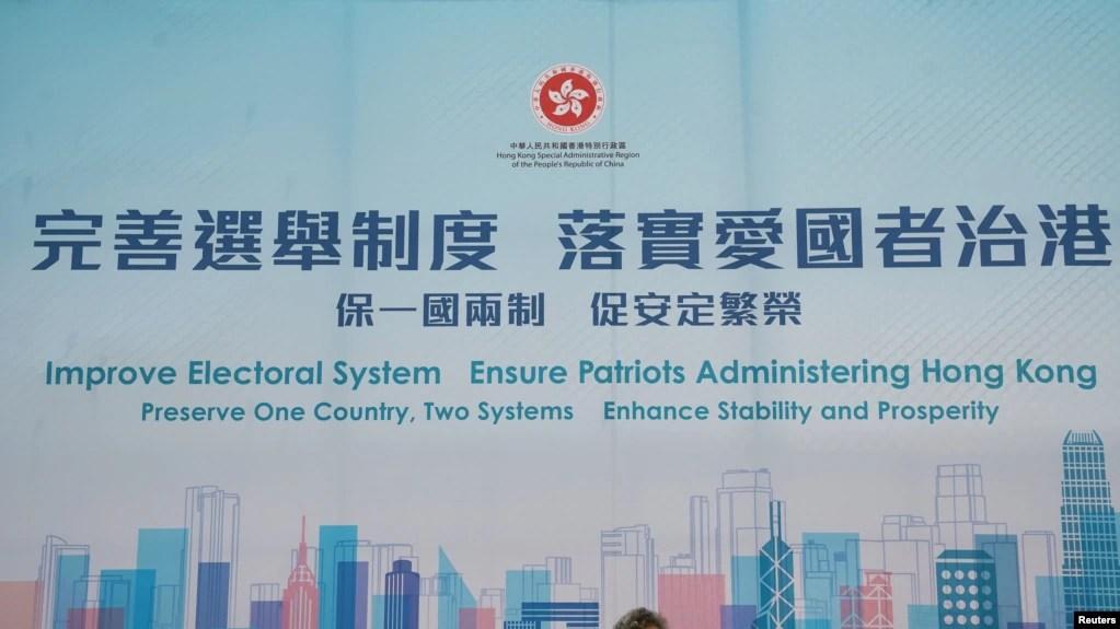 香港街头树立的选举改革广告牌。(2021年3月30日)