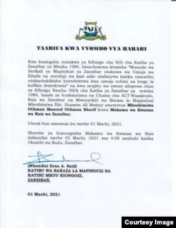 Tamko la serikali ya Zanzibar