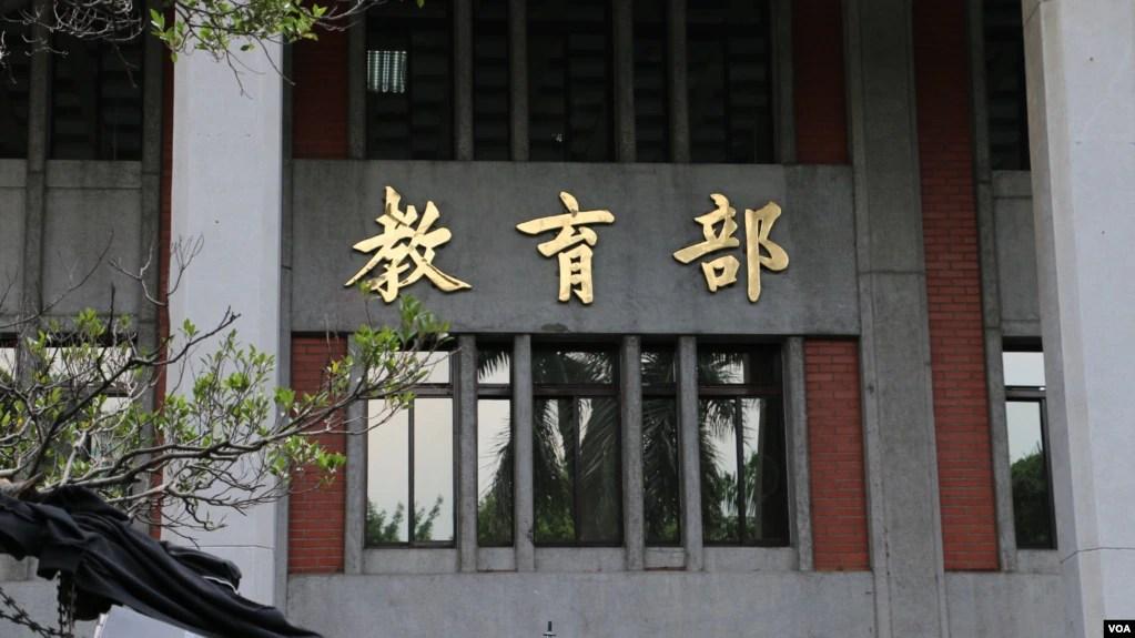 台湾教授因提武肺及中华民国被陆生举报遭强迫道歉