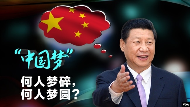 """有學者說,2019年的中國經濟顯示,習近平2012年提出的""""中國夢""""已經幻滅。"""