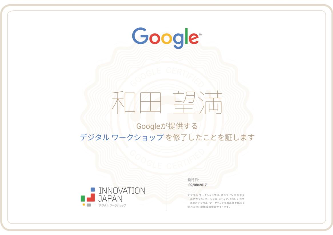 グーグルデジタル ワークショップ認定証