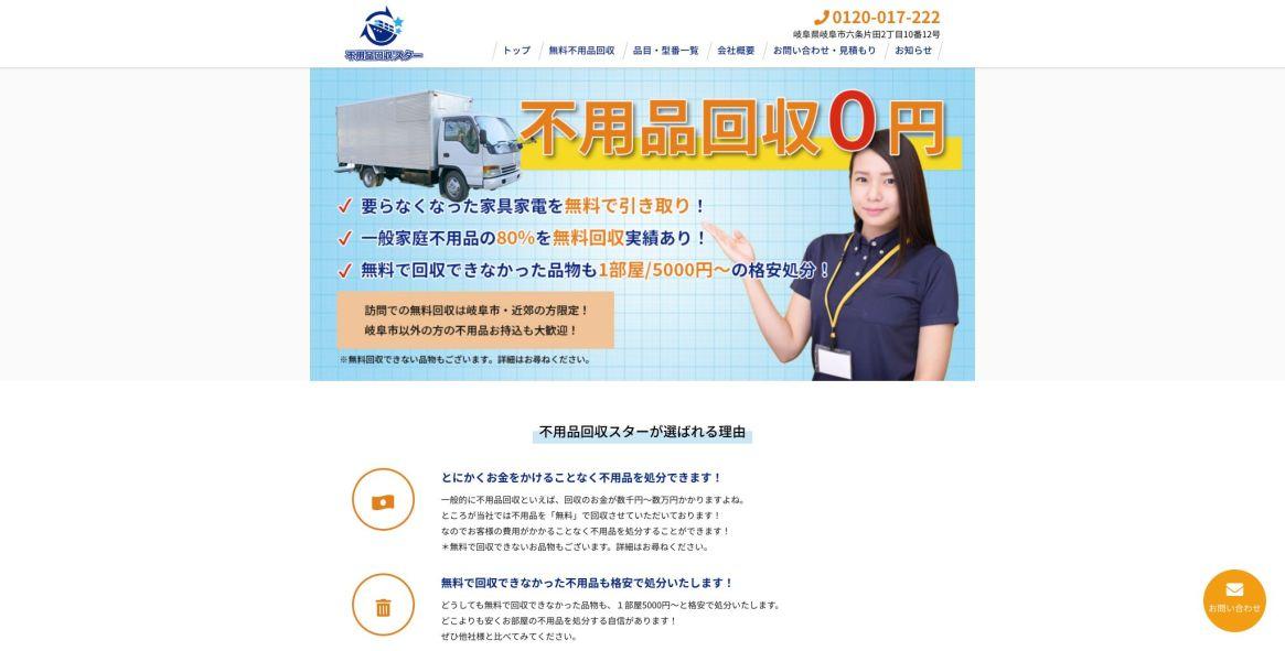 岐阜市の無料不用品回収スターパソコンサイト