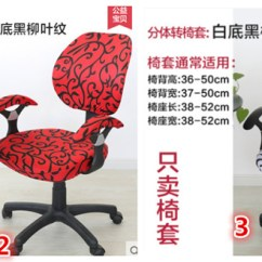 Chair Cover Qoo10 Chairs For Good Posture Sg Every Need Want Day Computer Split Half Section Swivel Set Office Back Armrests C
