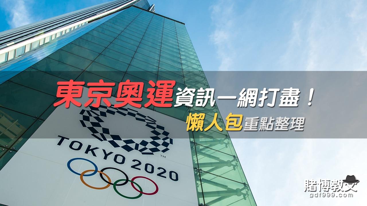 【東京奧運】購票方式、賽程總覽、線上下注一網打盡!懶人包全攻略 — 金大發娛樂城