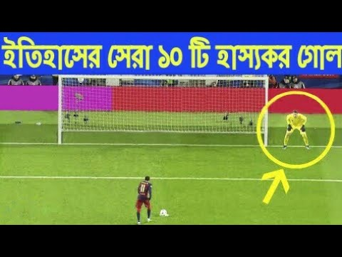 Top 10 Funny Goals in Football History |HD