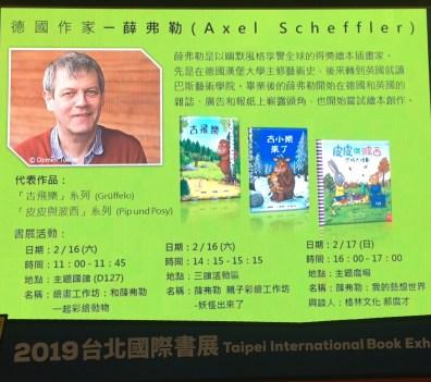 德國作家Axel Scheffler