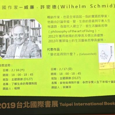 德國作家Wilhelm Schmid