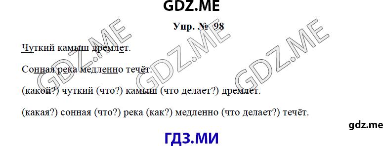 ГДЗ по русскому языку 2 класс Бунеев Бунеева Пронина решебник