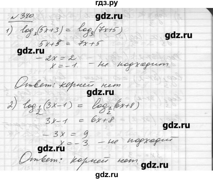ГДЗ упражнение 340 алгебра 10‐11 класс Алимов. Колягин