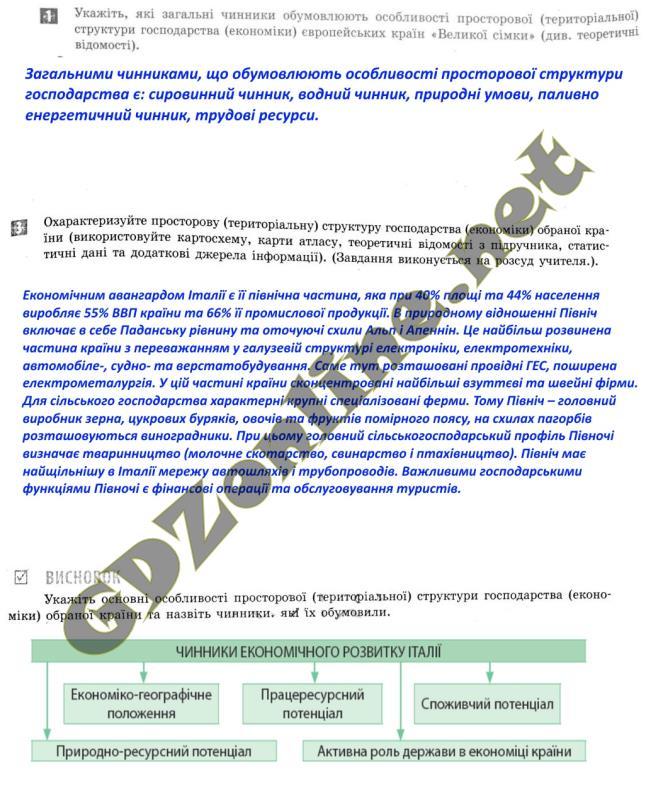 ответы физическая география украины тетрадь для практических работ 8 класс а.г.стадник