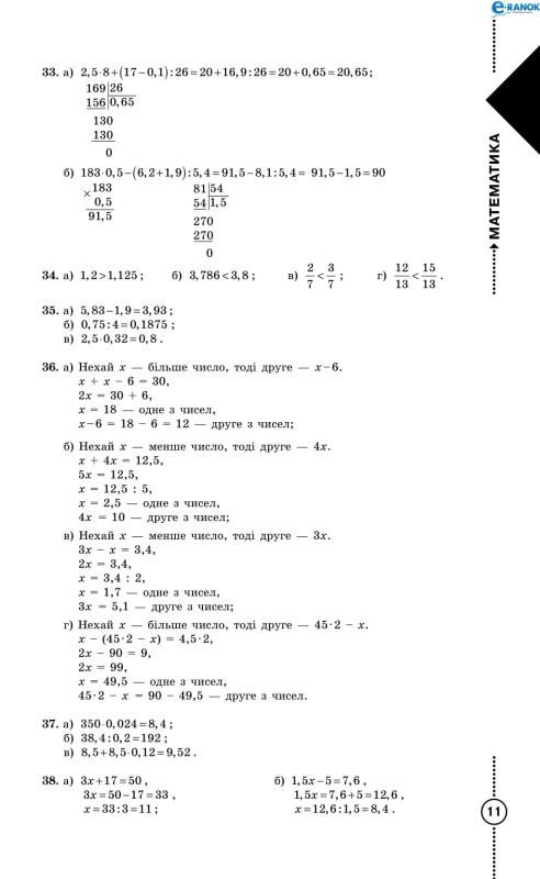 гдз по алгебре 11 класс бевз скачать
