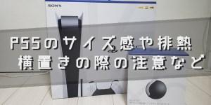 PS5のサイズ詳細/テレビ台に横置きする際の注意・音や排熱など