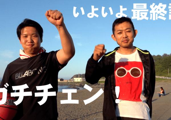 ガチチェン! Step7【1期生:最終話】