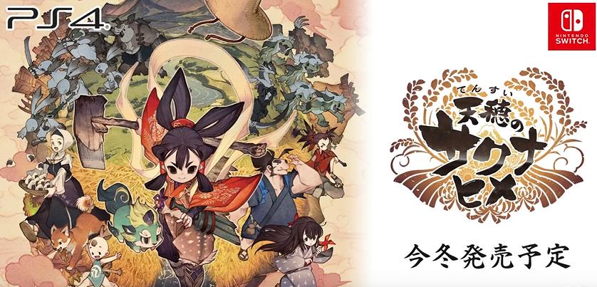 『天穂のサクナヒメ』、PS4/Switchで今冬発売決定!