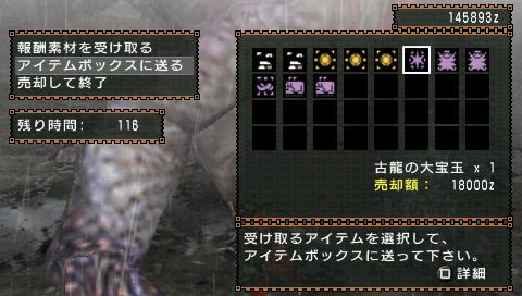 【悲報】『MHP2G』ハンターワイ、古龍の大宝玉が出なくてブチギレる
