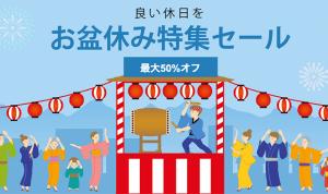 8月11日より日本GearBestで激安お盆セールが開始!クーポン掲載あり【OnePlus・Zenfone6など】