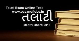 Talati Exam Online Test