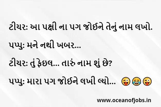 1000+ New Jokes In Gujarati 2021