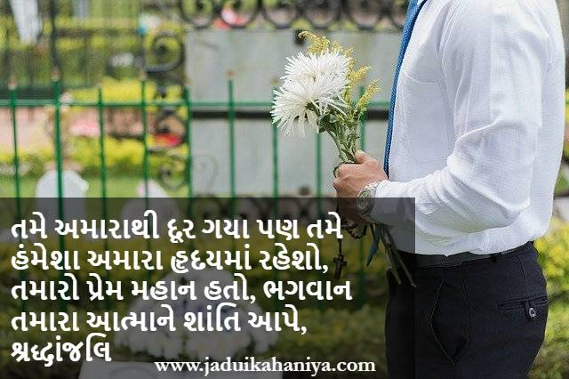 Top 10 Death Shradhanjali Message in Gujarati