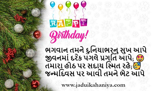 Best Happy Birthday Wishes in Gujarati Text