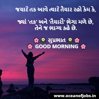 Top 20+ Good Morning Message in Gujarati