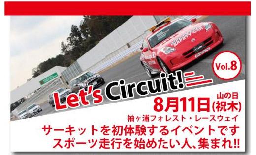 『Let's Circuit!』 は今週木曜日!