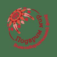 Благотворительный фонд «Подарим мир»