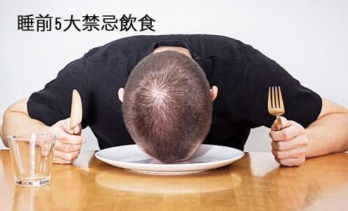 睡前5大禁忌飲食,容易造成失眠的食物有哪些?