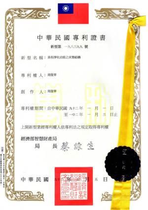 佶豐床墊工廠高雄分店專利-具有淨化功能之床墊結構專利證書