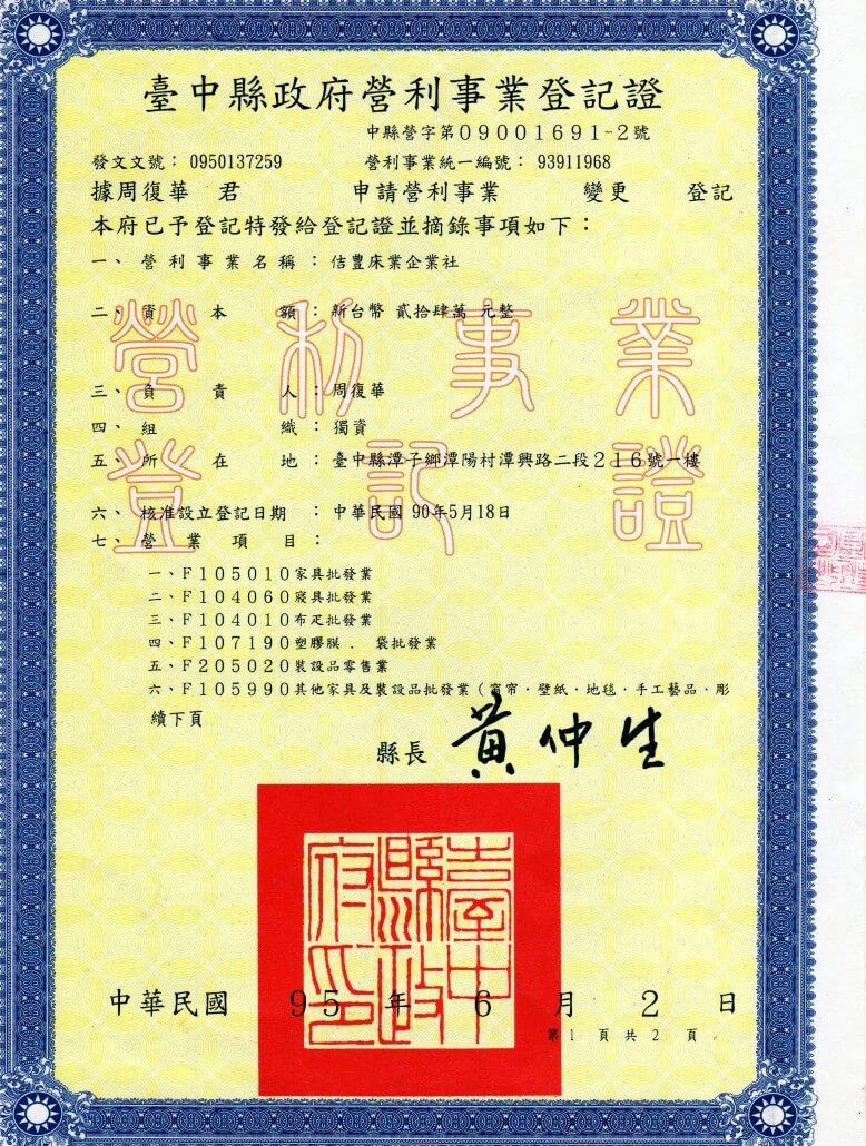 台中縣政府營利事業登記證-佶豐床業企業社