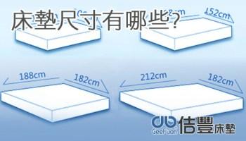 床墊有哪些尺寸?分別是幾公分?