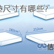 床墊有哪些尺寸?床墊尺寸該如何測量?(床墊知識推薦)