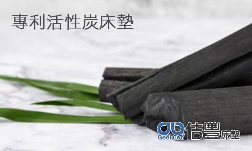 專利活性炭床墊 (卡蜜爾床墊系列)