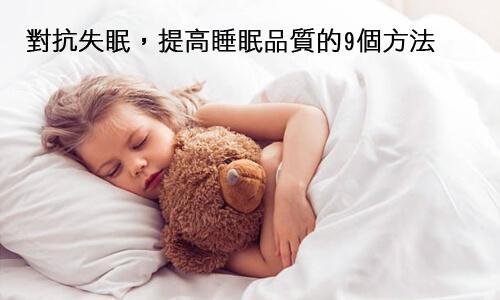 對抗失眠,提高睡眠品質的9個方法